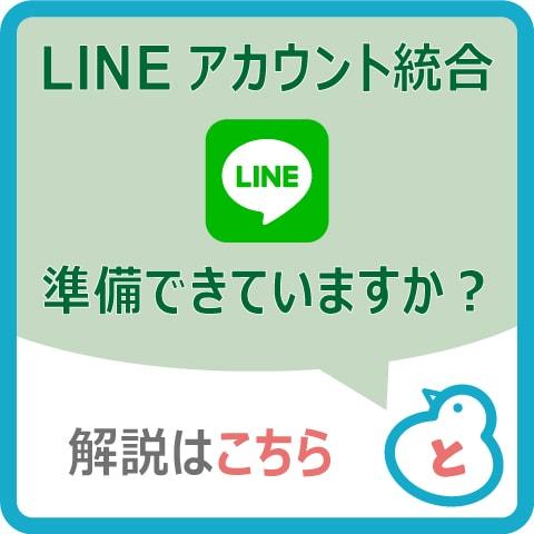 LINEアカウント統合の準備できていますか?